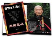 akuma_catalog551.jpg